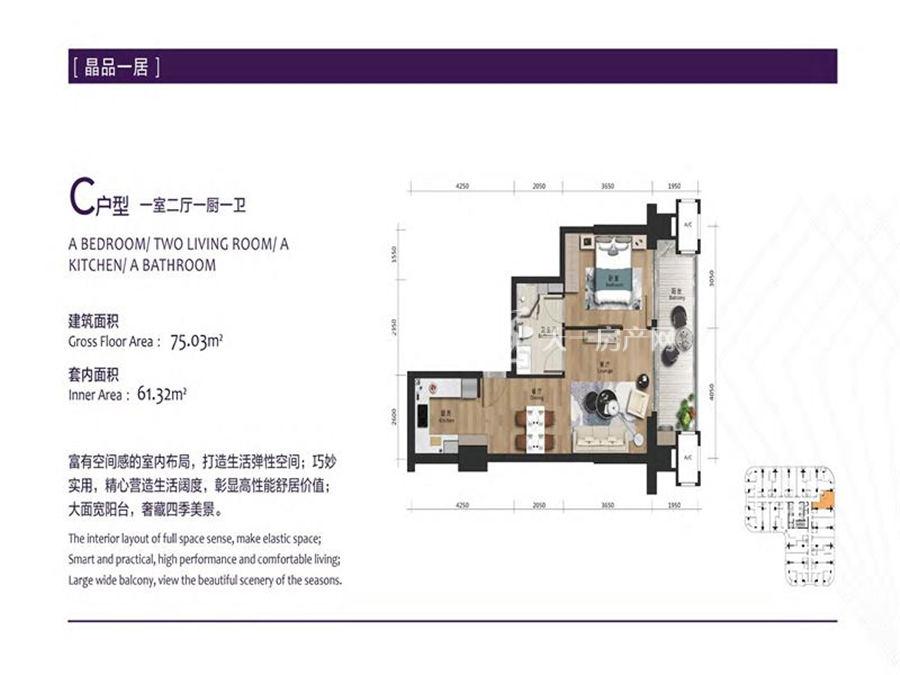 紫晶壹号-AmethystC户型:1室2厅1卫1厨 建筑面积75.03㎡