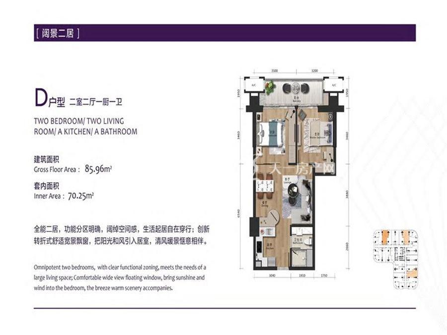 紫晶壹号-AmethystD户型:2室2厅1卫1厨 建筑面积85.96㎡