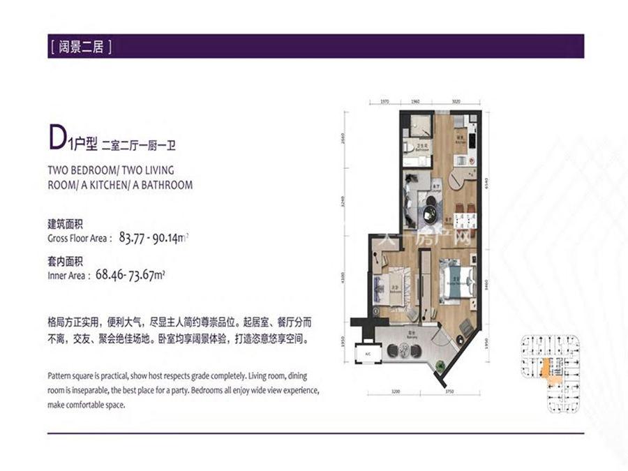 紫晶壹号-AmethystD1户型:2室2厅1卫1厨 建筑面积83.77㎡