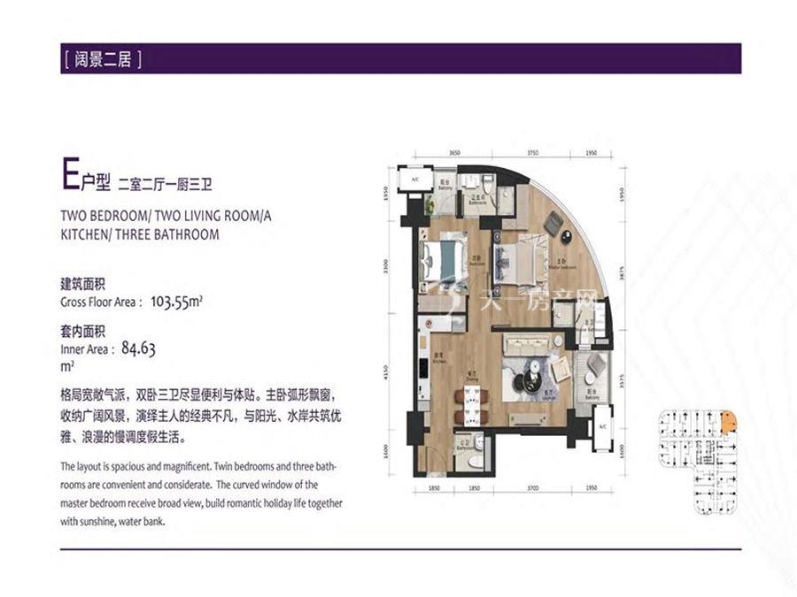 紫晶壹号-AmethystE户型:2室2厅3卫1厨 建筑面积103.55㎡