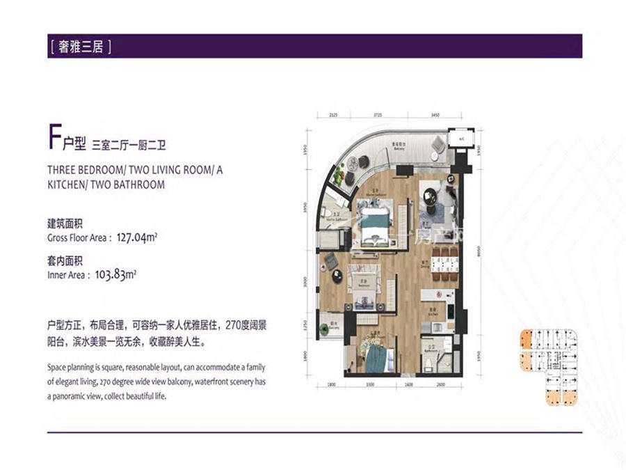 紫晶壹号-AmethystF户型:3室2厅2卫1厨 建筑面积127.04㎡
