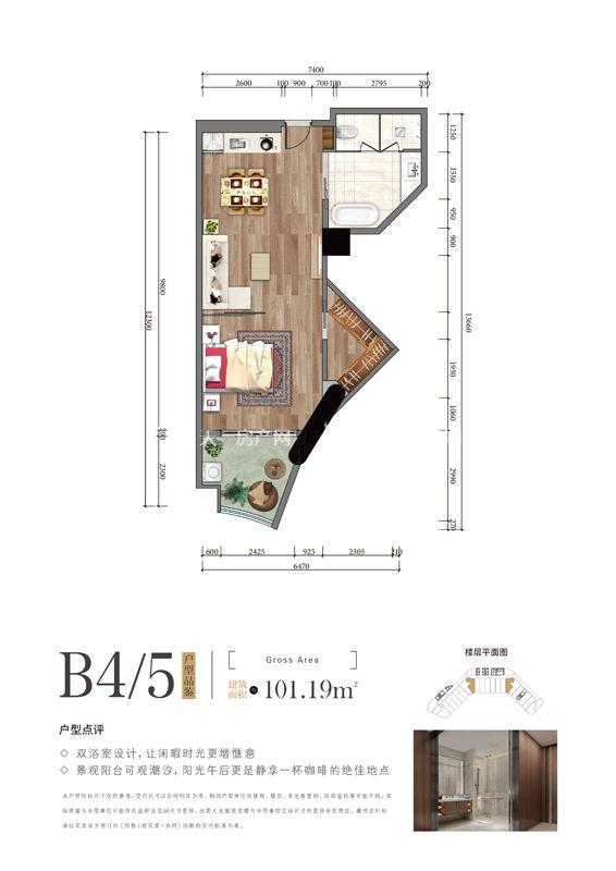 太子天玺湾-Prince Edward Tin WanB4,5户型建筑面积101.19㎡
