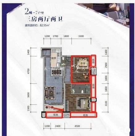 嘉和海湾2幢-7户型 三房两厅两卫 建筑面积82.55㎡