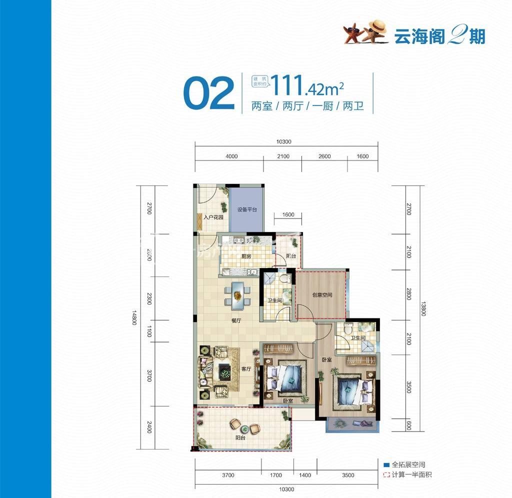 富力湾02户型两室两厅两卫一厨建筑面积111.42