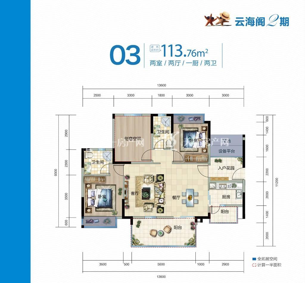 富力湾03户型两室两厅两卫一厨建筑面积113.76㎡