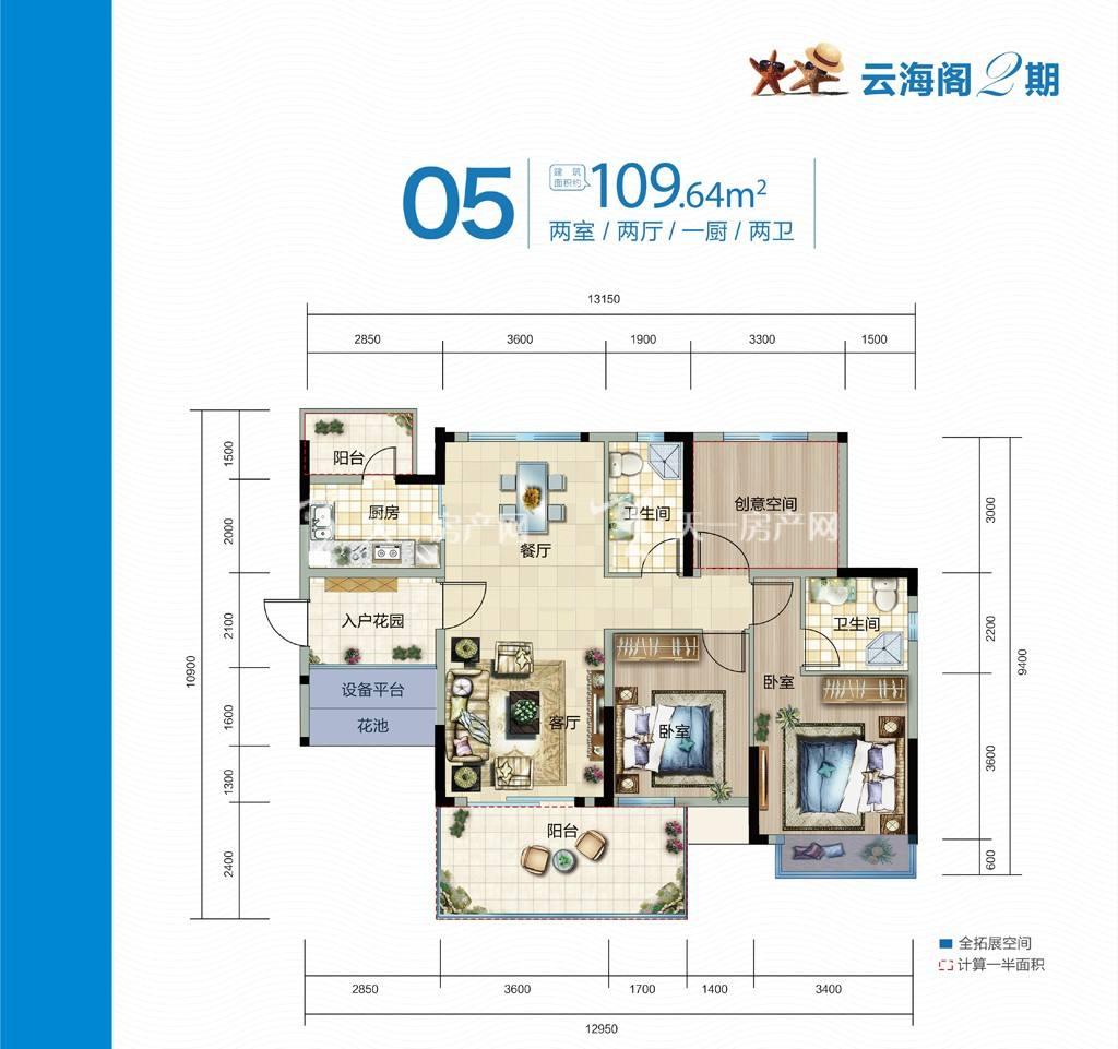 富力湾05户型两室两厅两卫一厨建筑面积109.64㎡