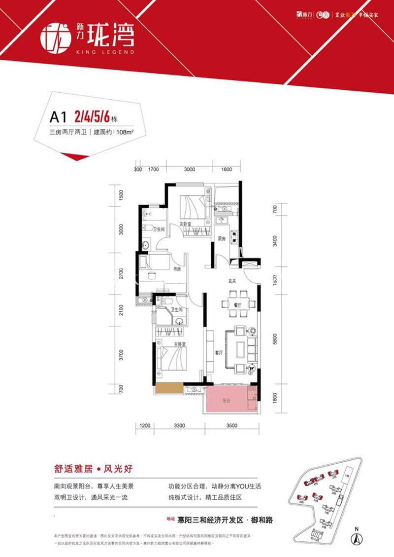 新力珑湾洋房:108㎡3房2厅2卫舒适雅居•欢乐享