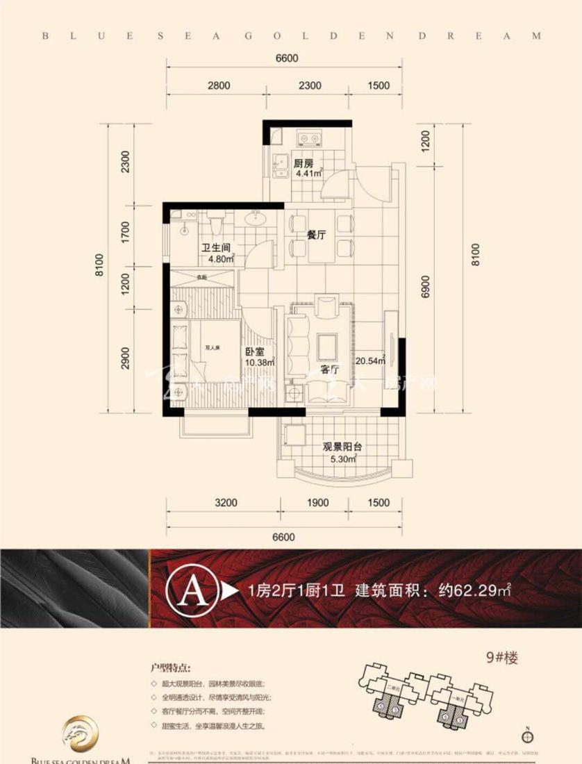 碧海金珠A户型 1室2厅1卫1厨