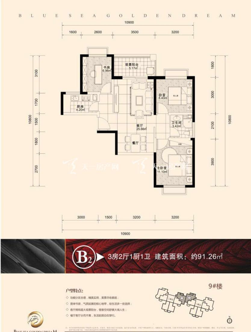 碧海金珠B2户型 3室2厅1卫1厨