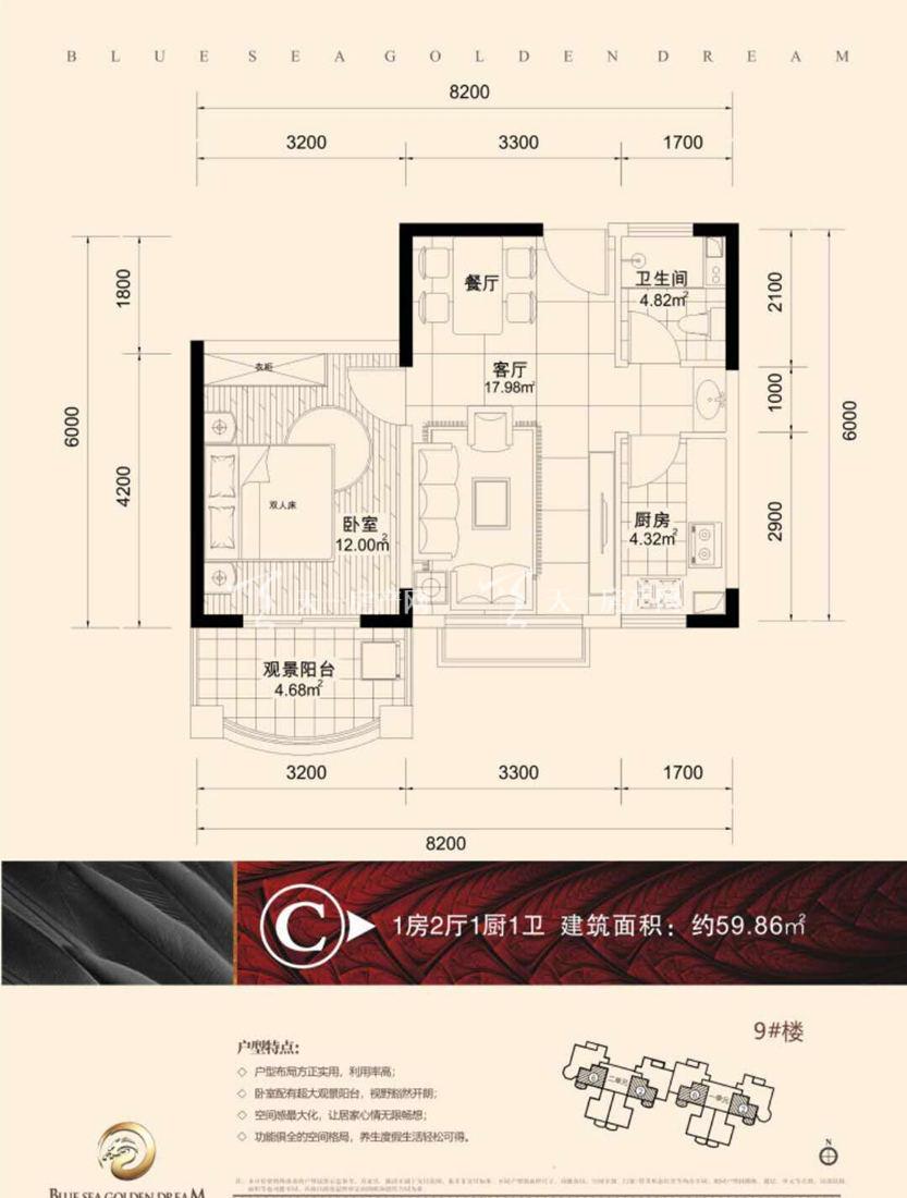 碧海金珠C户型 1室2厅1卫1厨