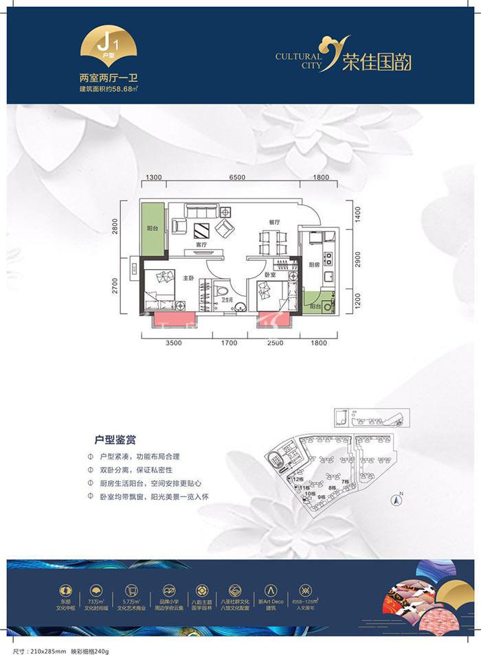 荣佳国韵户型J1