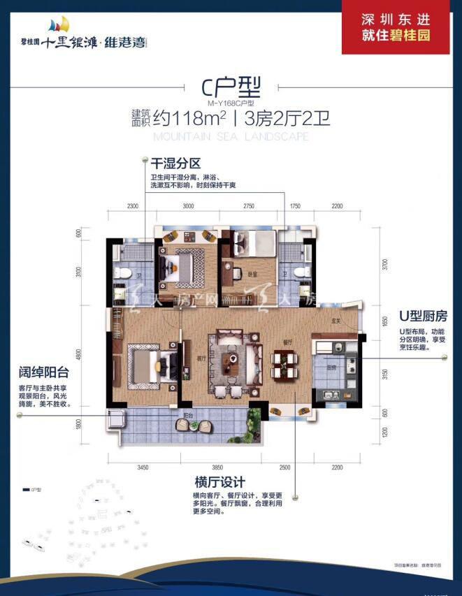 碧桂园十里银滩C户型 3室2厅2卫 建筑面积118㎡