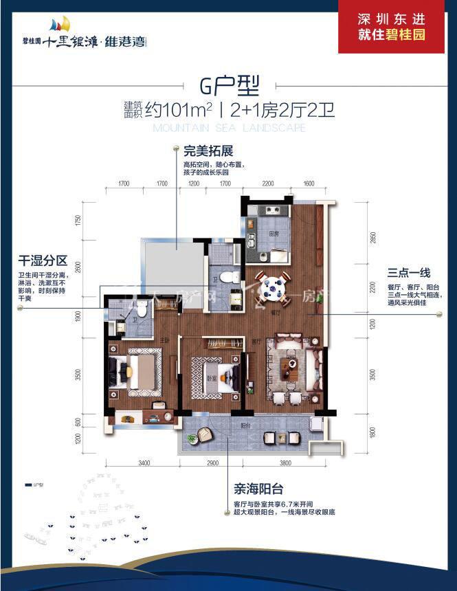 碧桂园十里银滩G户型 2+1室2厅2卫 建筑面积101㎡