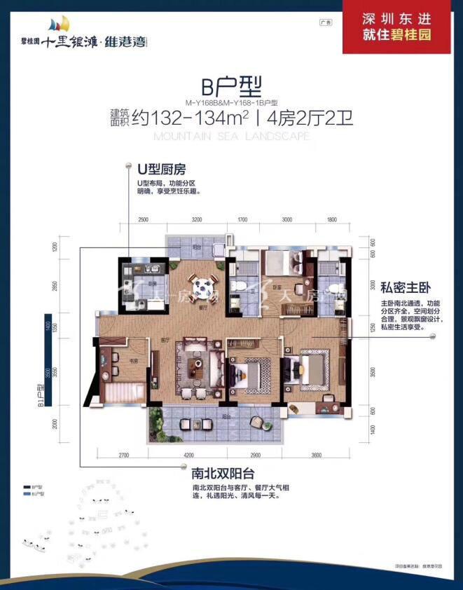 碧桂园十里银滩B户型 4室2厅2卫 建筑面积132-134㎡