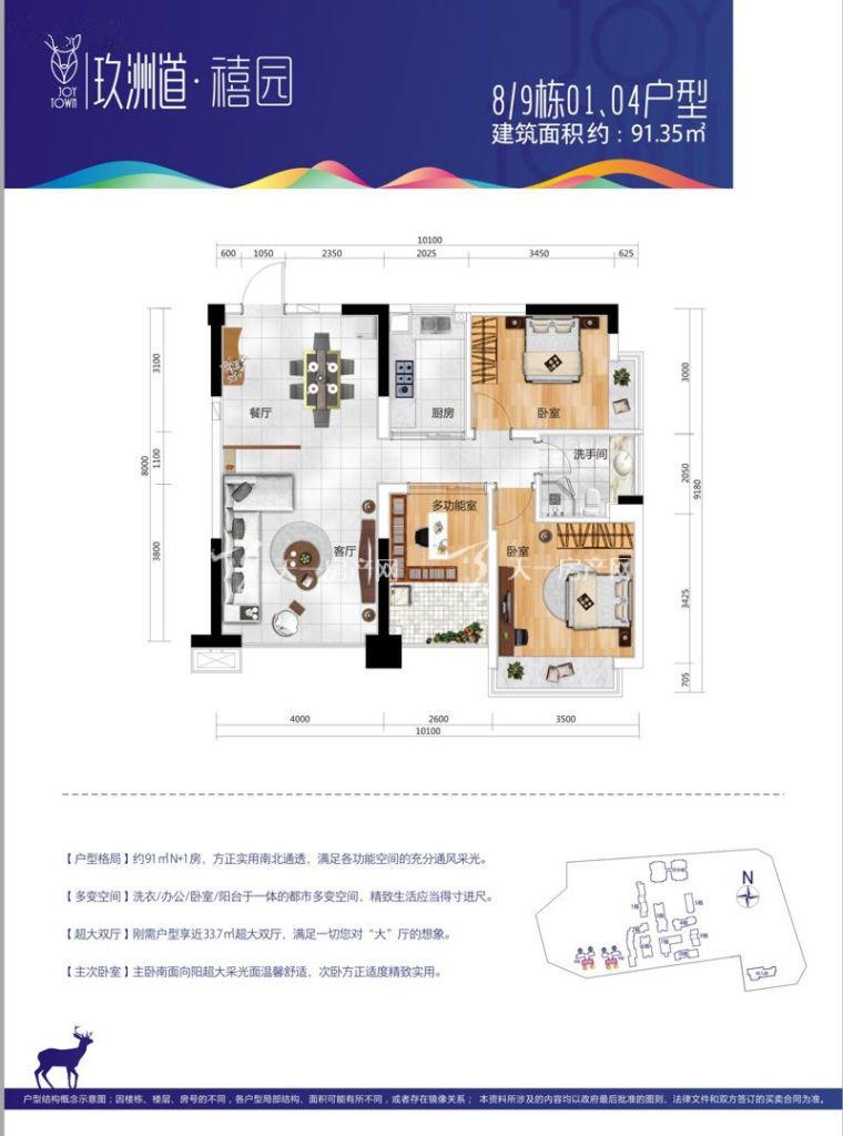 玖洲道01、04户型:3室2厅2卫1厨 建筑面积91.35㎡