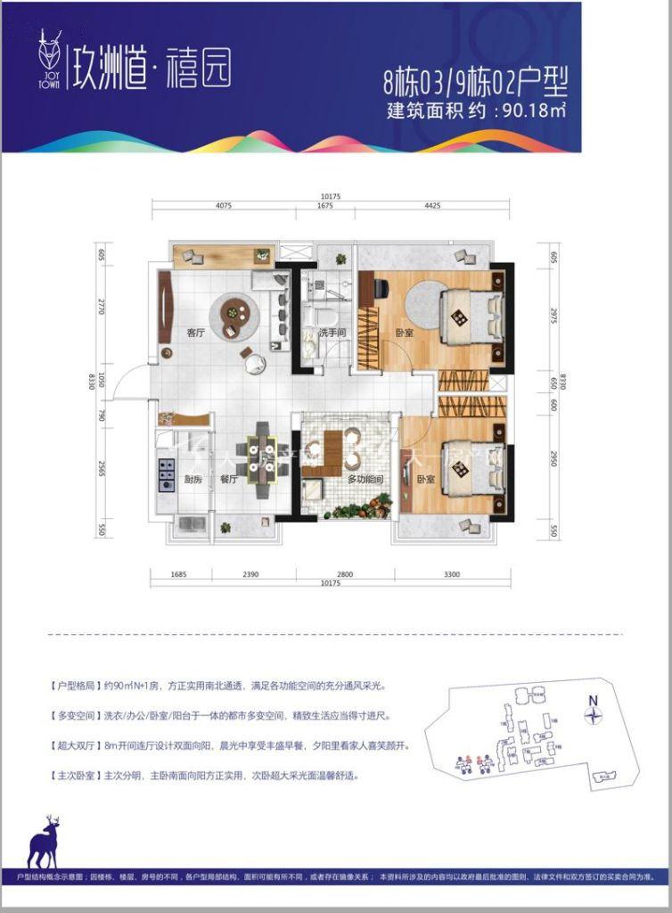 玖洲道02户型:2室2厅1卫1厨 建筑面积90.18㎡