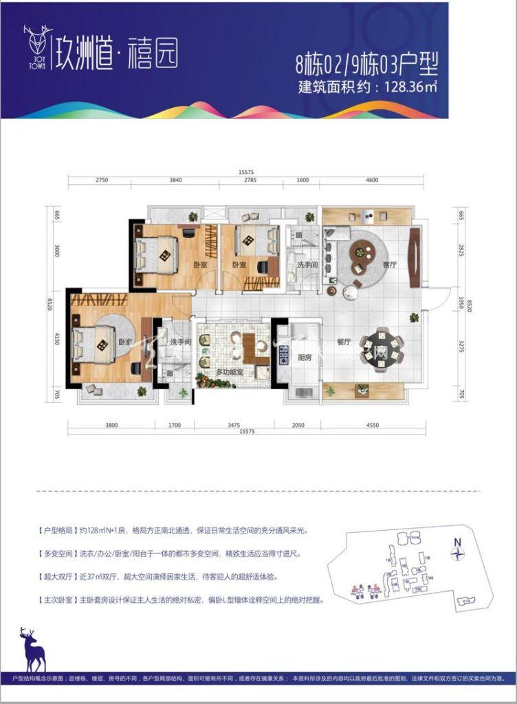 玖洲道03户型:3室2厅2卫1厨 建筑面积128.36㎡