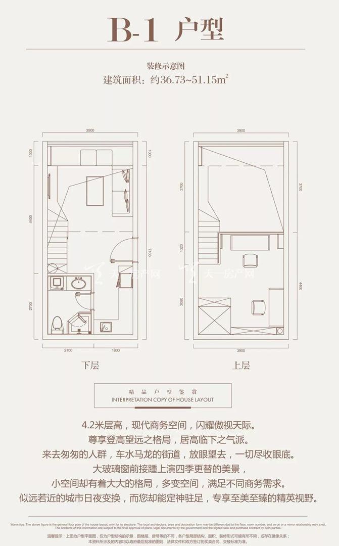 森宇富通商务大厦B-1户型:1室1厅1卫 建筑面积36.73㎡