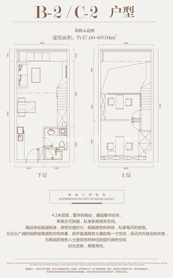 森宇富通商务大厦B-2/C-2户型:1室1厅1卫 建筑面积47.60㎡