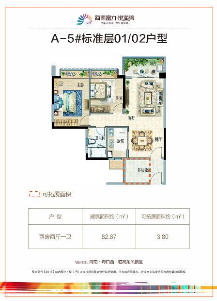 富力悦海湾A-5两房两厅一卫建筑面积约82㎡.jpg