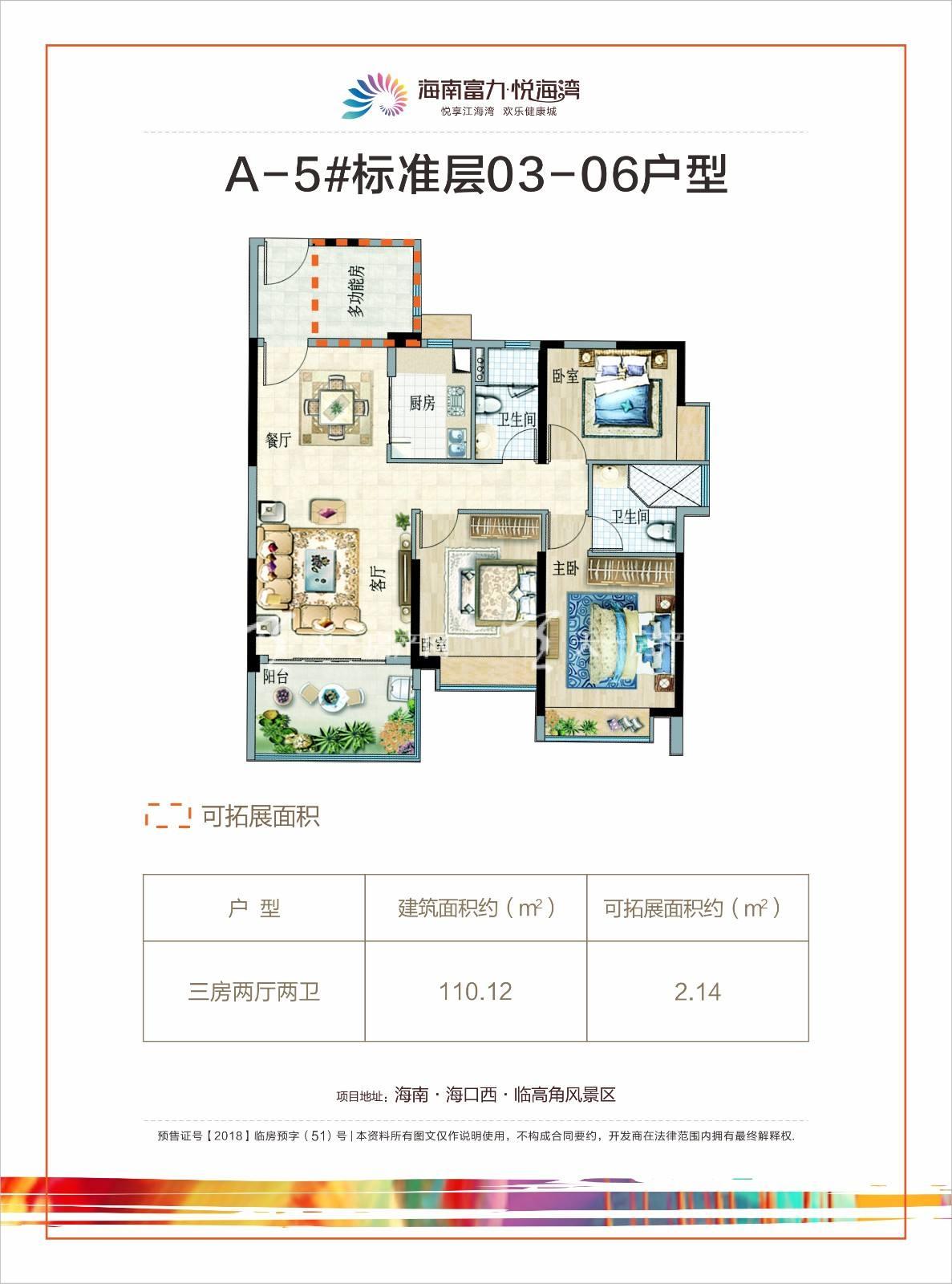 富力悦海湾A-5三房两厅两卫建筑面积约110㎡.jpg