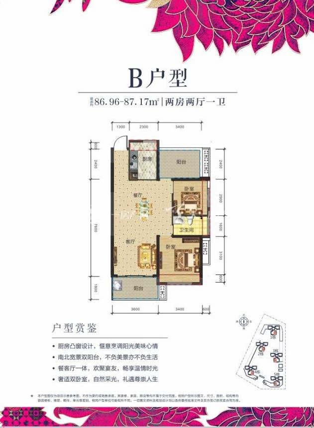 香树御园B户型/2室2厅1卫/建筑面积:约86.96-87.17㎡