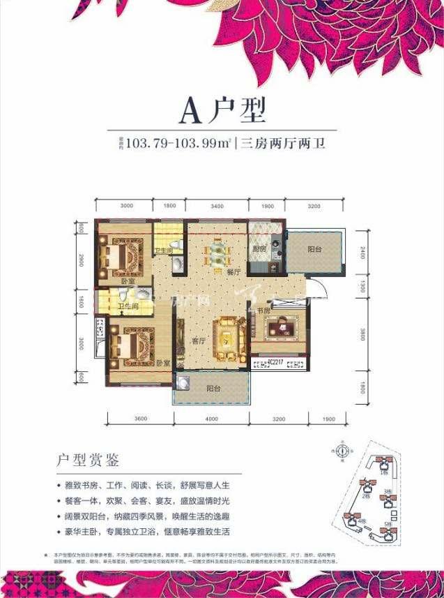 香树御园A户型/3室2厅2卫/建筑面积:约103㎡