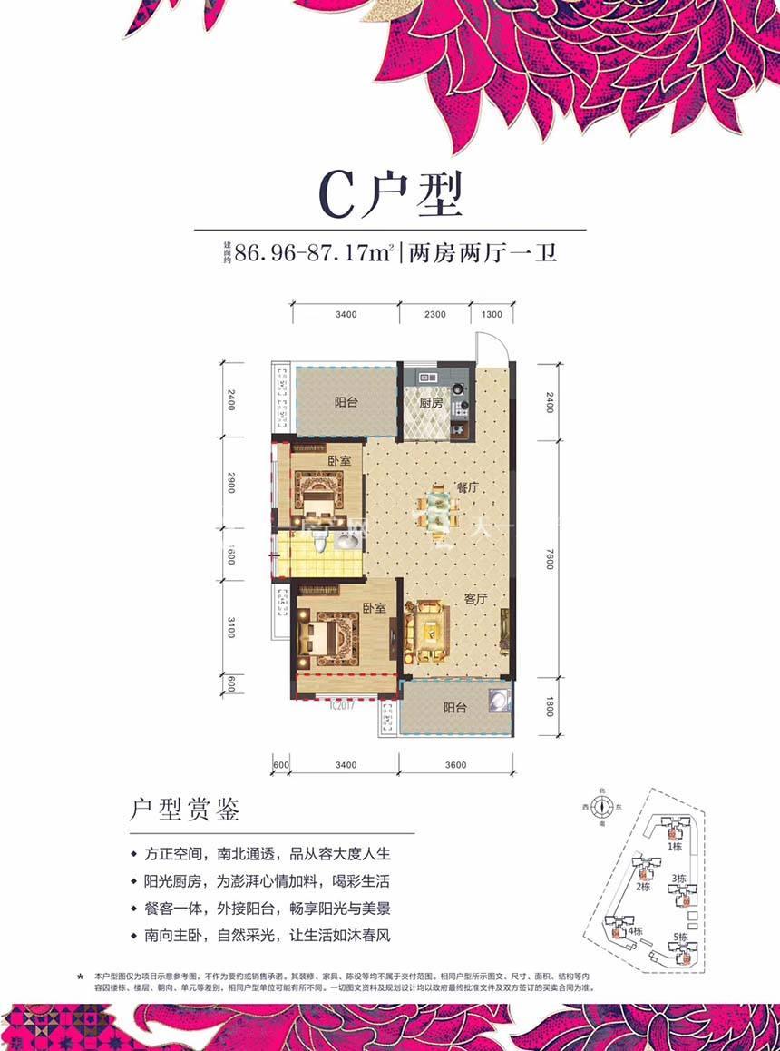 香树御园C户型/2室2厅1卫/建筑面积:约87㎡