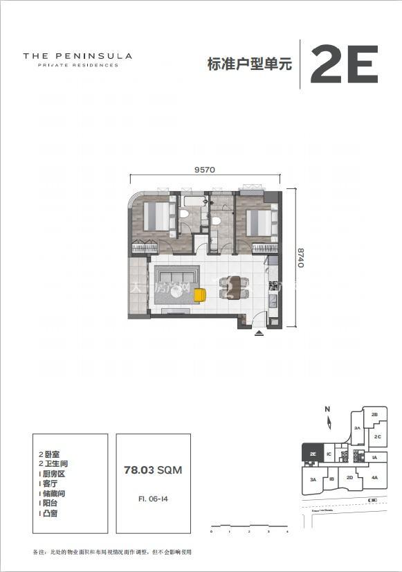 半岛御景两房一厅建筑面积78.03㎡