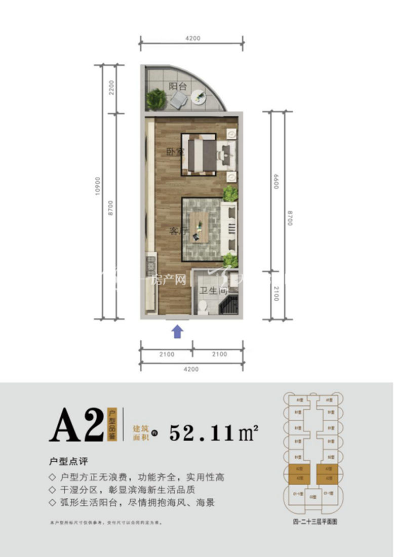 西港·悦海湾A2户型:1室1厅1卫1厨 建筑面积52.11㎡