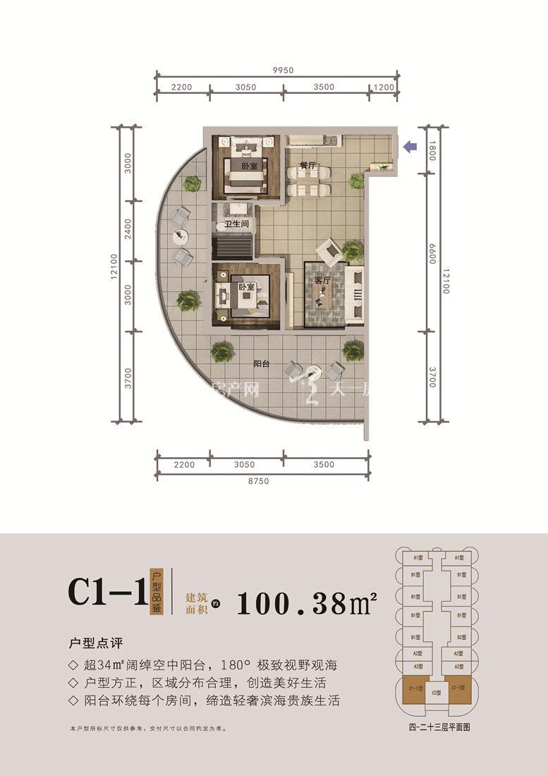西港·悦海湾C1-1户型:2室2厅1卫1厨 建筑面积100.38㎡