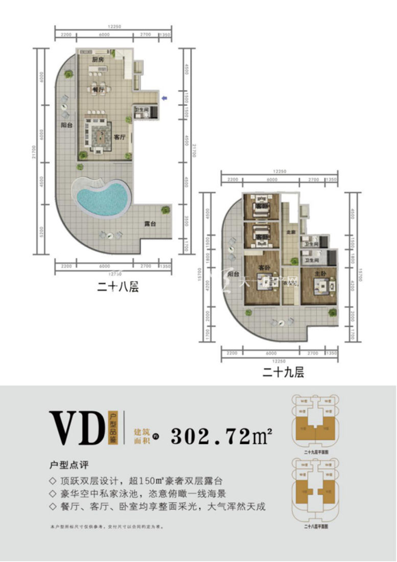 西港·悦海湾VD户型:4室2厅3卫1厨 建筑面积302.72㎡
