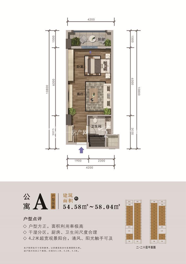西港·悦海湾公寓A户型:1室1厅1卫1厨 建筑面积54.58㎡