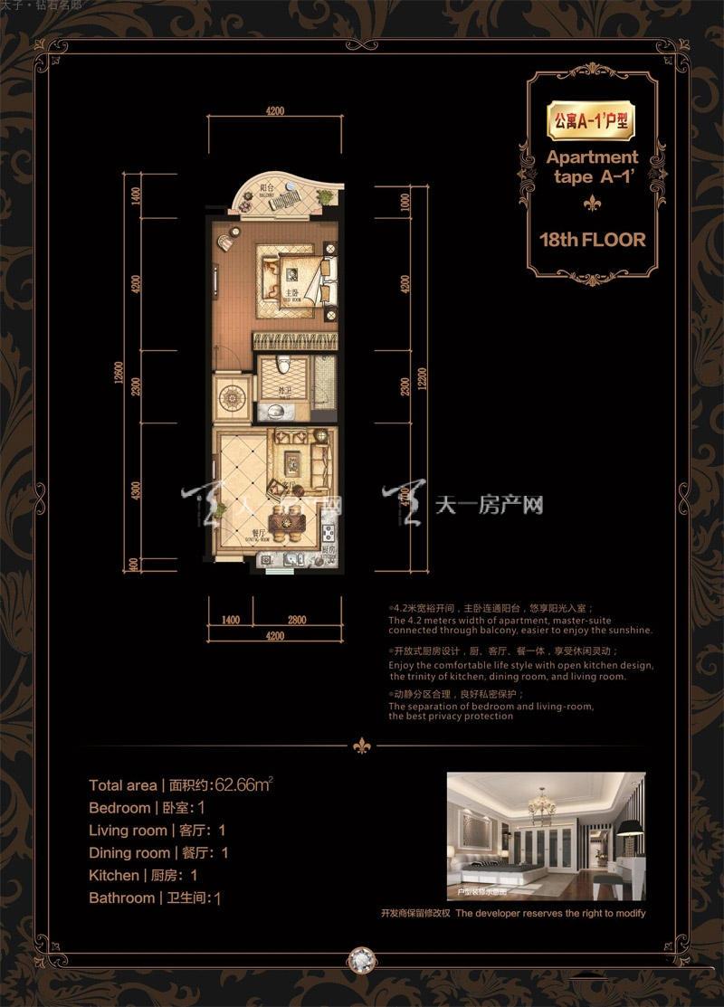 钻石名邸A-1户型 1室1厅1卫1厨 建筑面积:62.66㎡