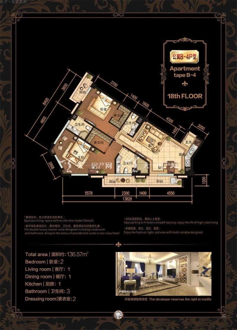 钻石名邸B-4户型 2室1厅3卫1厨 建筑面积:136.50㎡