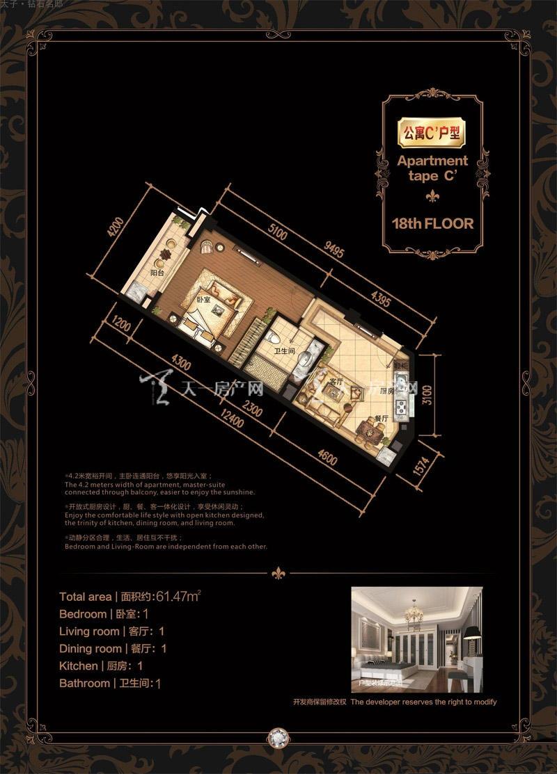 钻石名邸C户型图 1室1厅1卫1厨 建筑面积:61.47㎡