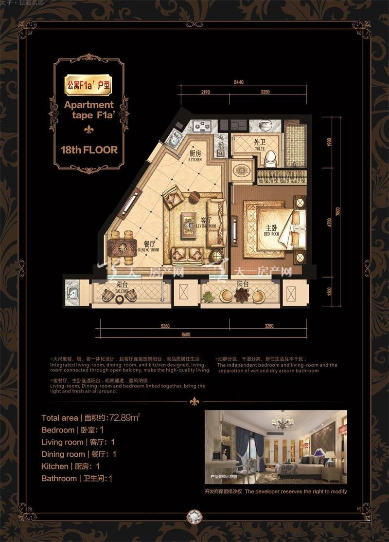 钻石名邸F1a户型 1室1厅1卫1厨 建筑面积:72.89㎡