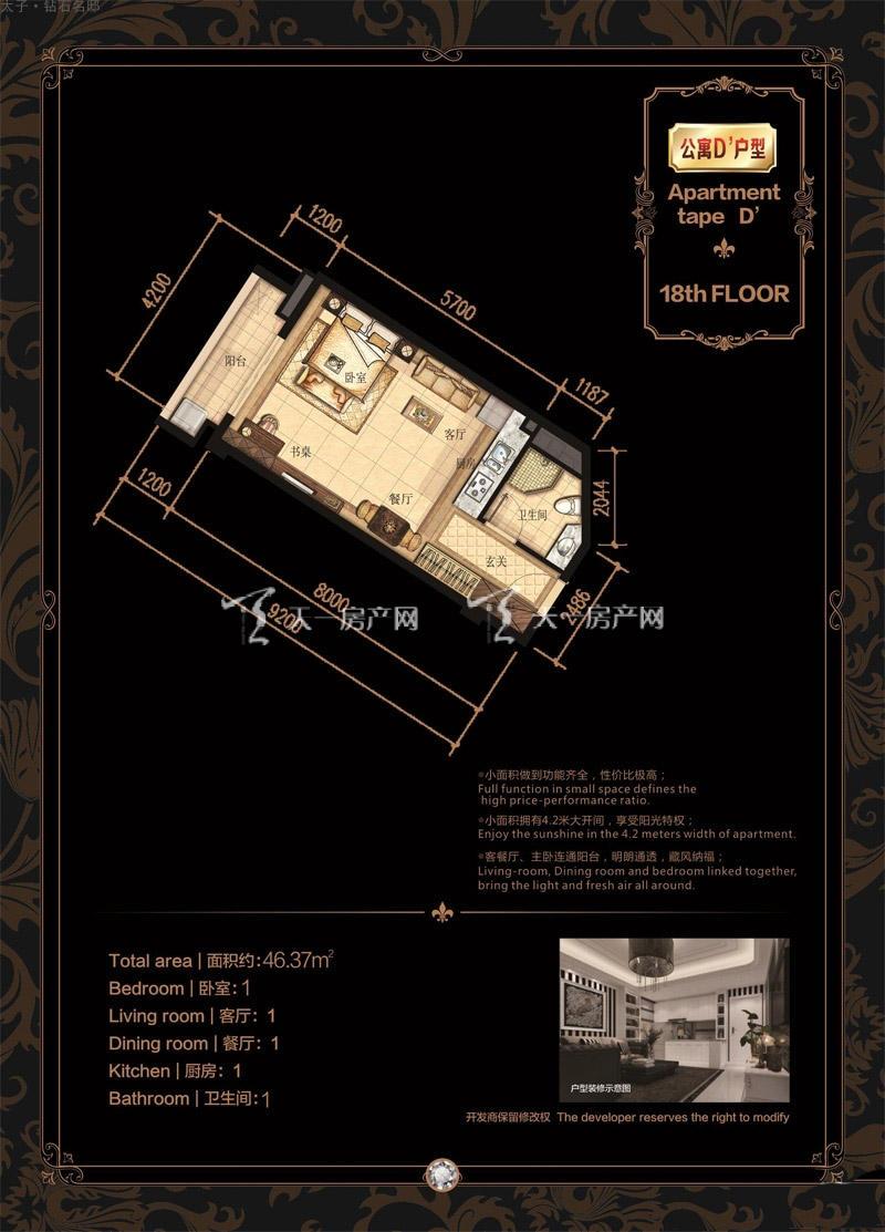 钻石名邸D户型图 1室1厅1卫1厨 建筑面积:46.37㎡