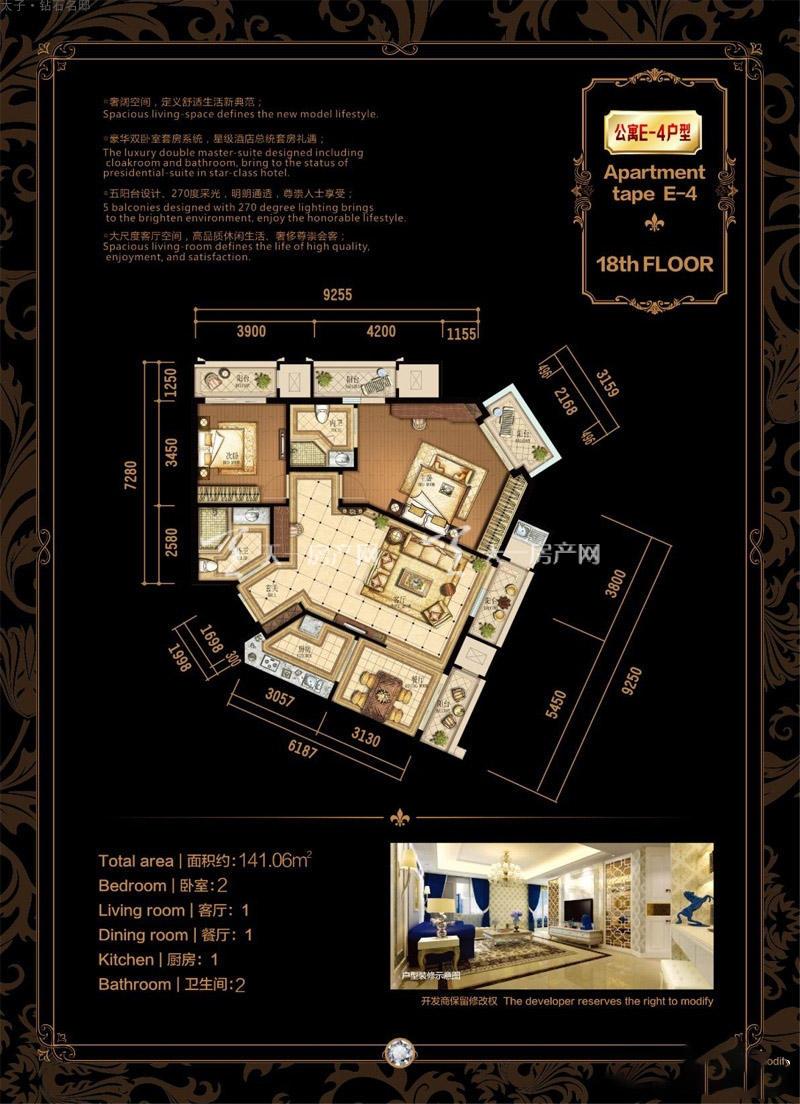 钻石名邸E-4户型 2室1厅2卫1厨 建筑面积:141.06㎡