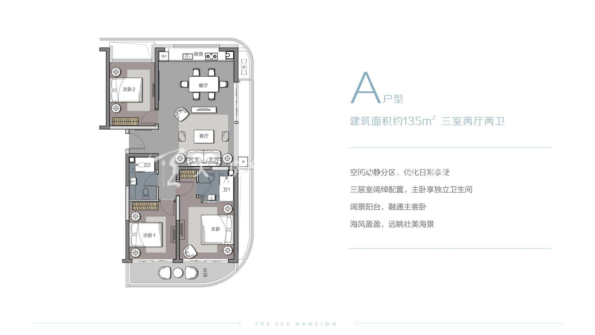三亚璞海三室两厅建筑面积135㎡