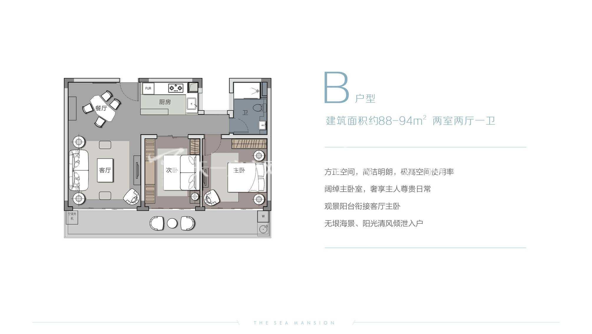 三亚璞海两室两厅 建筑面积88-94㎡