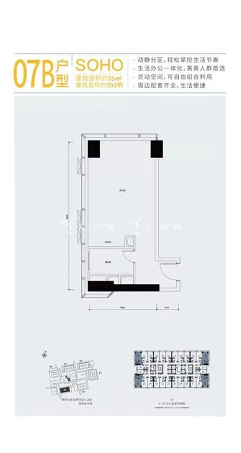 横琴万象世界07B户型:1室1厅1卫1厨 建筑面积55㎡