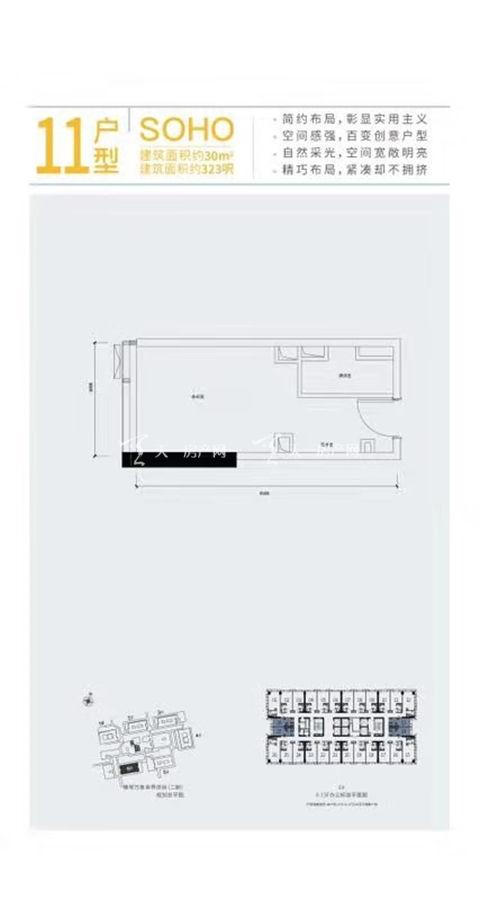 横琴万象世界11户型:1室1厅1卫1厨 建筑面积30㎡