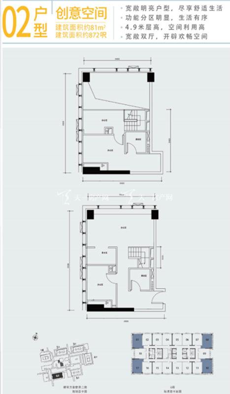 横琴万象世界02户型:2室2厅1卫1厨 建筑面积81㎡