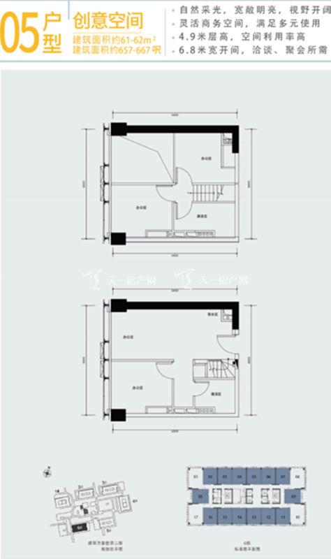 横琴万象世界05户型:2室2厅1卫1厨 建筑面积61㎡