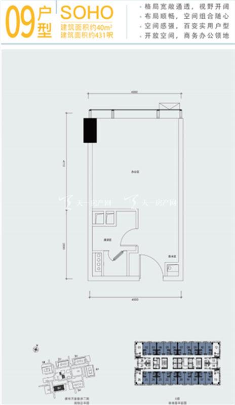 横琴万象世界09户型:1室1厅1卫1厨 建筑面积40㎡