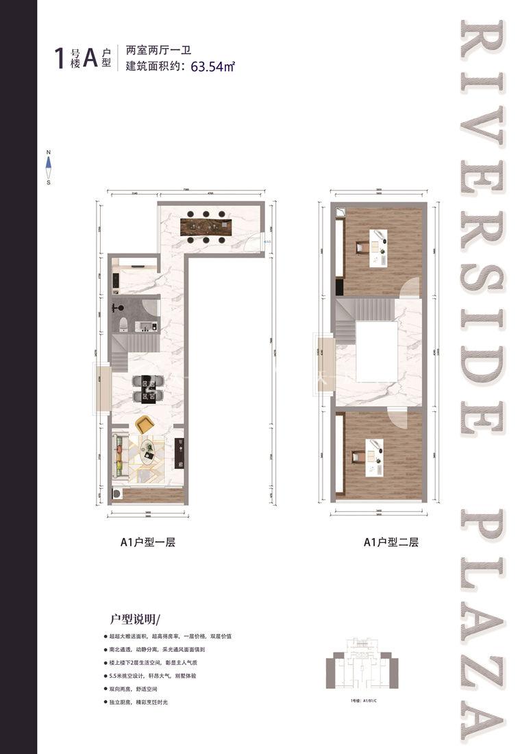 临高滨江商业广场1号楼A户型:2室2厅1卫1厨 建筑面积63.54㎡