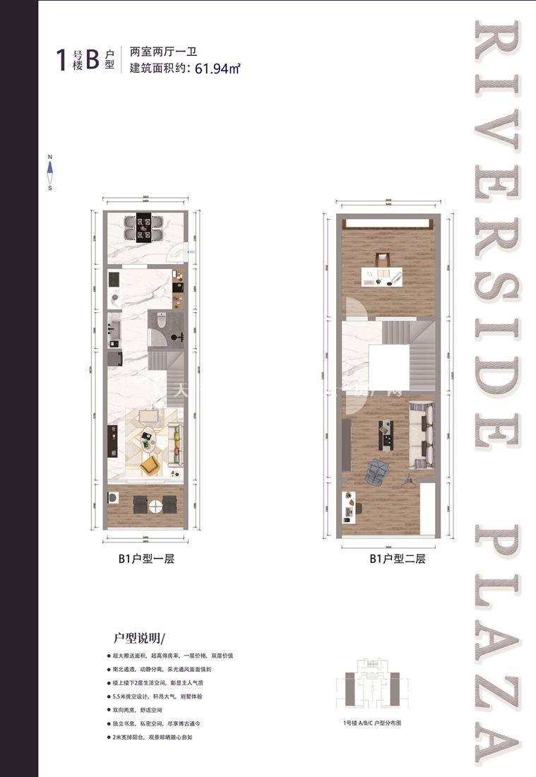 临高滨江商业广场1号楼B户型:2室2厅1卫1厨 建筑面积61.94㎡