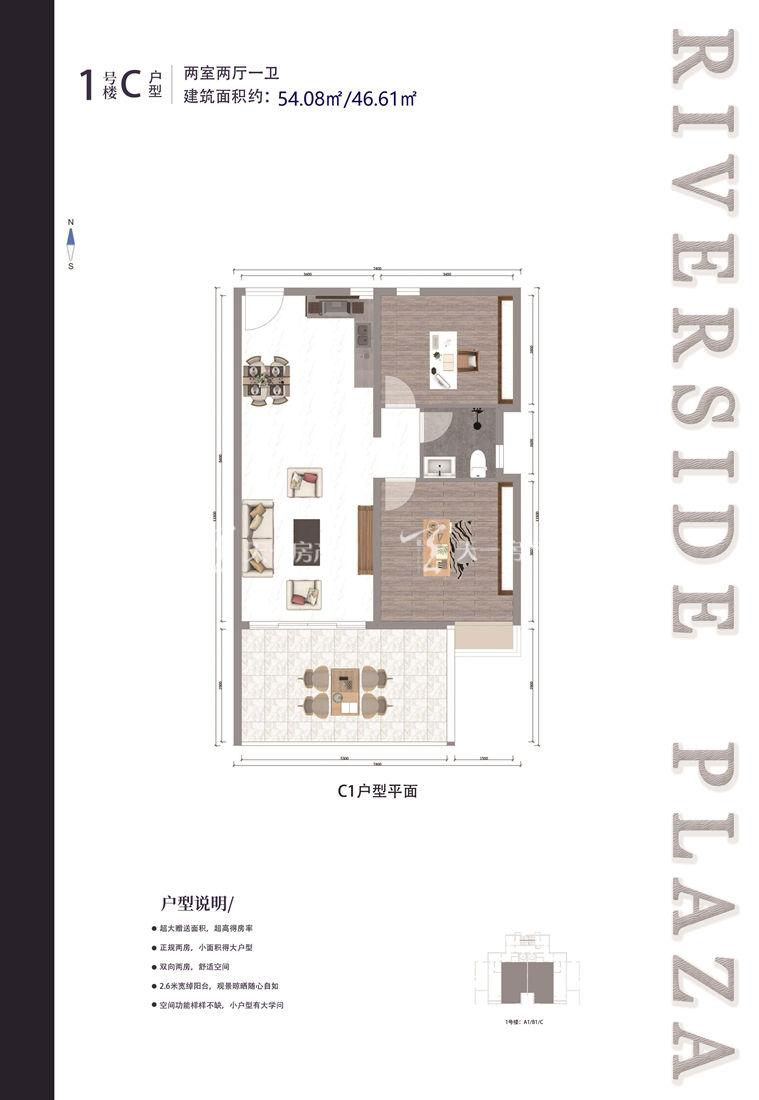 临高滨江商业广场1号楼C户型:2室2厅1卫1厨 建筑面积46.61㎡