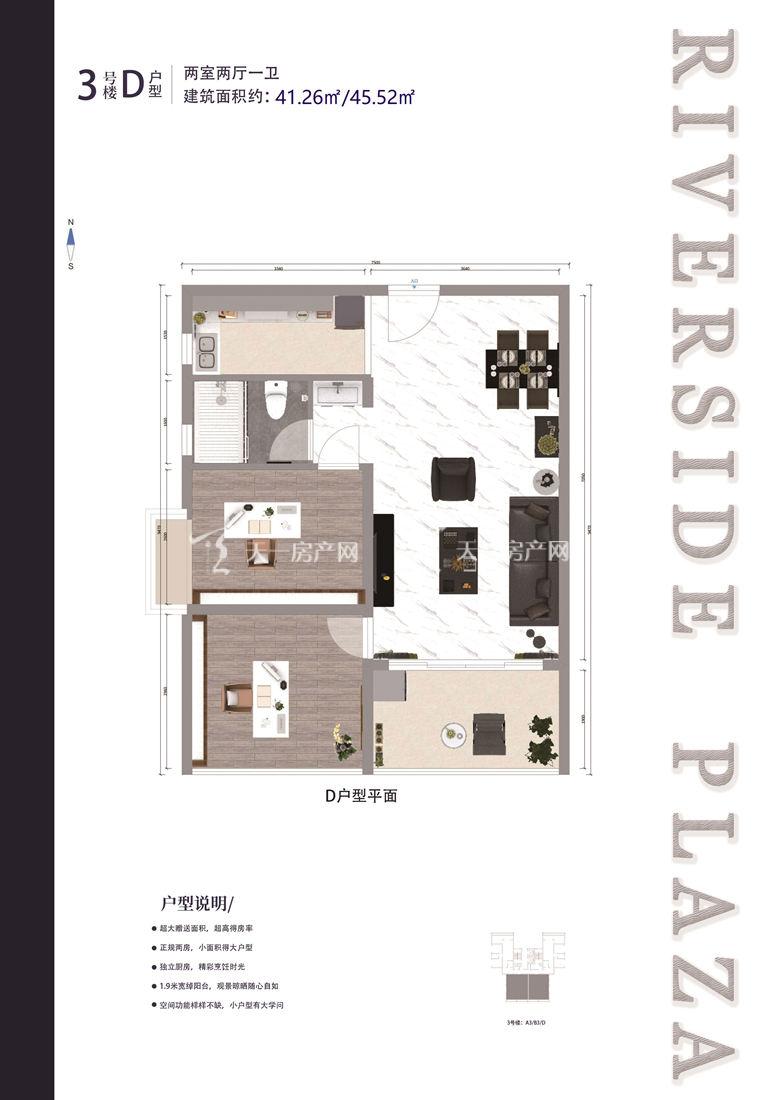 临高滨江商业广场3号楼D户型:2室2厅1卫1厨 建筑面积41.26㎡